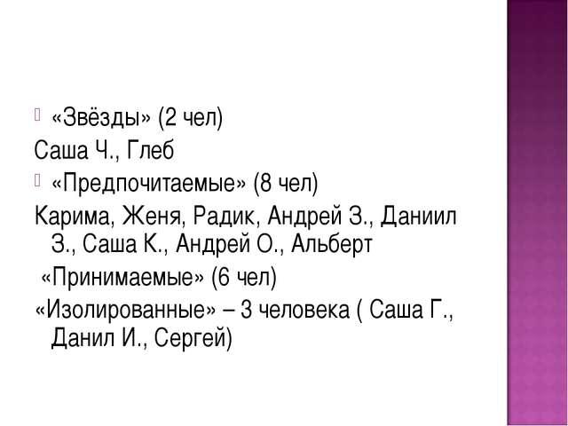 «Звёзды» (2 чел) Саша Ч., Глеб «Предпочитаемые» (8 чел) Карима, Женя, Радик,...