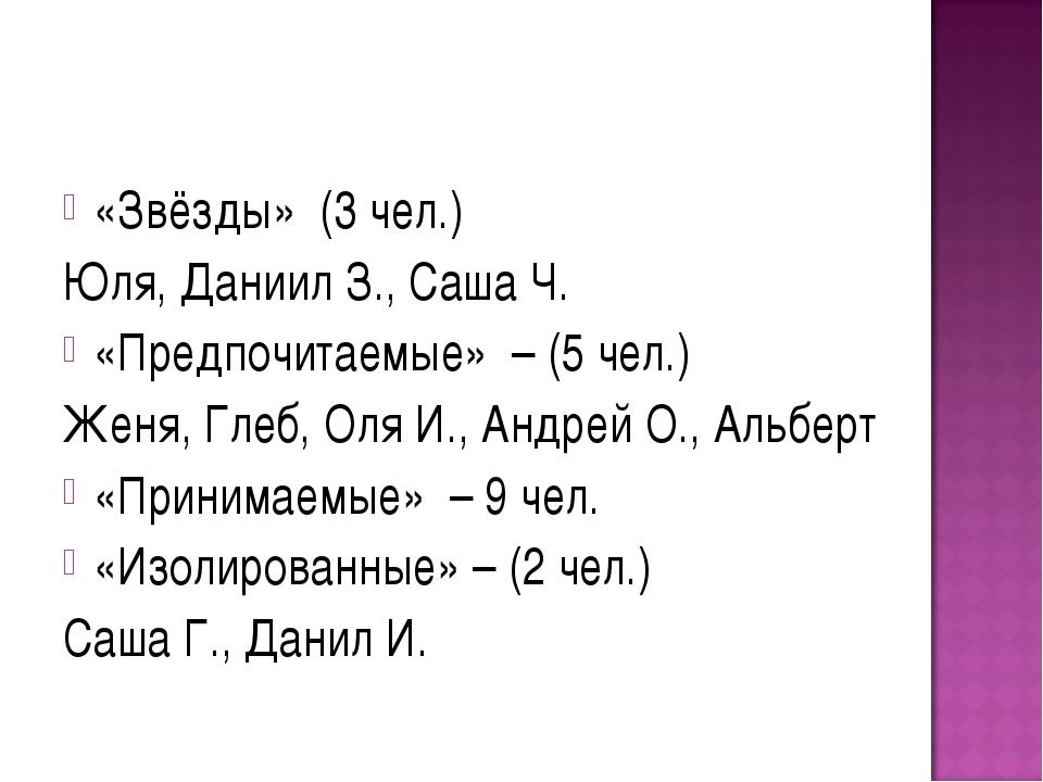 «Звёзды» (3 чел.) Юля, Даниил З., Саша Ч. «Предпочитаемые» – (5 чел.) Женя, Г...