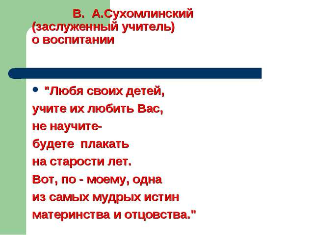 """В. А.Сухомлинский (заслуженный учитель) о воспитании """"Любя своих детей, учит..."""