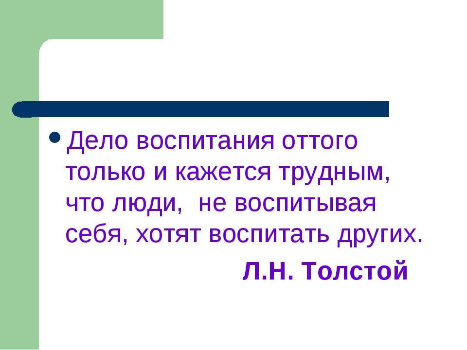 Дело воспитания оттого только и кажется трудным, что люди, не воспитывая себя...