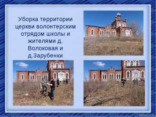 Уборка территории церкви волонтерским отрядом школы и жителями д. Волоковая и