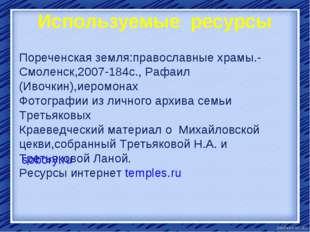 Используемые ресурсы Пореченская земля:православные храмы.-Смоленск,2007-184с