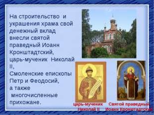 На строительство и украшения храма свой денежный вклад внесли святой праведны