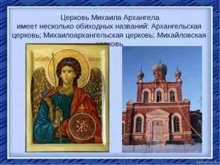 Церковь Михаила Архангела имеет несколько обиходных названий: Архангельская