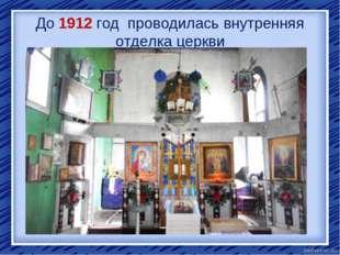 До 1912 год проводилась внутренняя отделка церкви