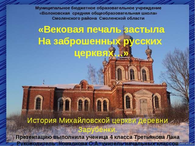 Муниципальное бюджетное образовательное учреждение «Волоковская средняя общео...