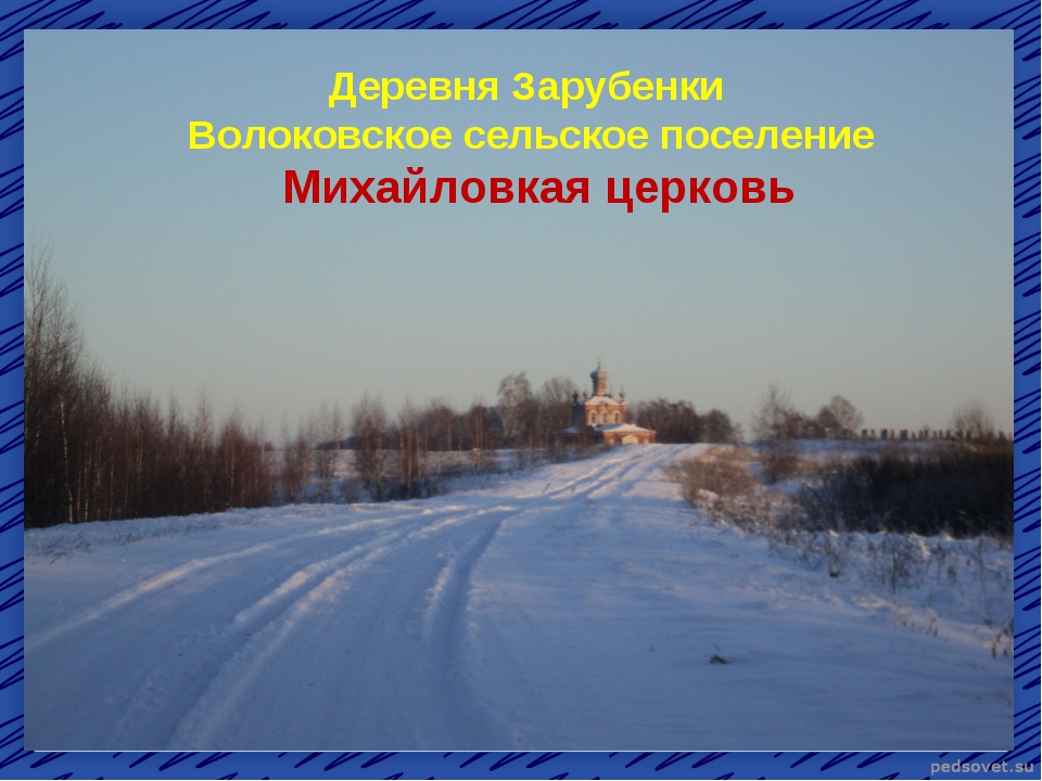 Деревня Зарубенки Волоковское сельское поселение Михайловкая церковь