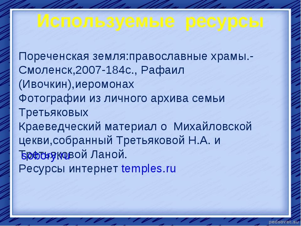 Используемые ресурсы Пореченская земля:православные храмы.-Смоленск,2007-184с...