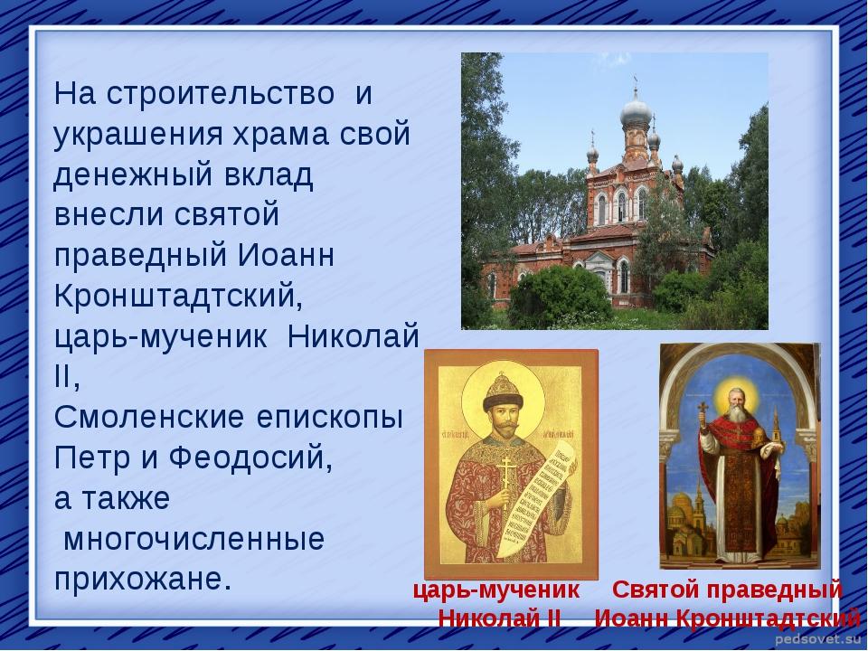 На строительство и украшения храма свой денежный вклад внесли святой праведны...