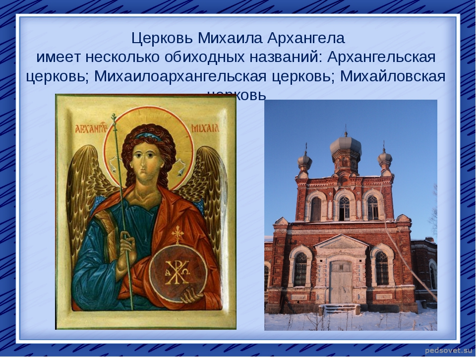 Церковь Михаила Архангела имеет несколько обиходных названий: Архангельская...