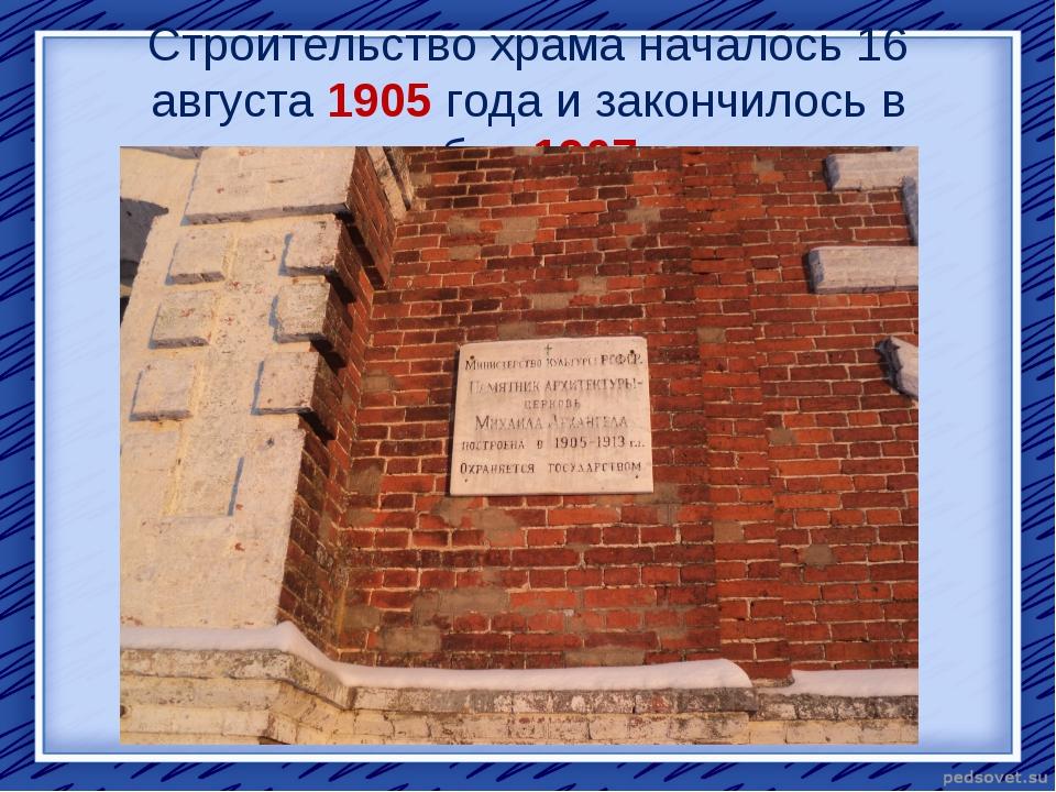 Строительство храма началось 16 августа 1905 года и закончилось в октябре 190...