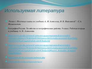 Используемая литература 9 класс: Поуочные планы по учебнику А. И. Алексеева,