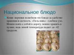 Национальное блюдо Коми- пермяки полюбили это блюдо за удобство хранения и сы