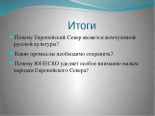 Итоги Почему Европейский Север является жемчужиной русской культуры? Какие п