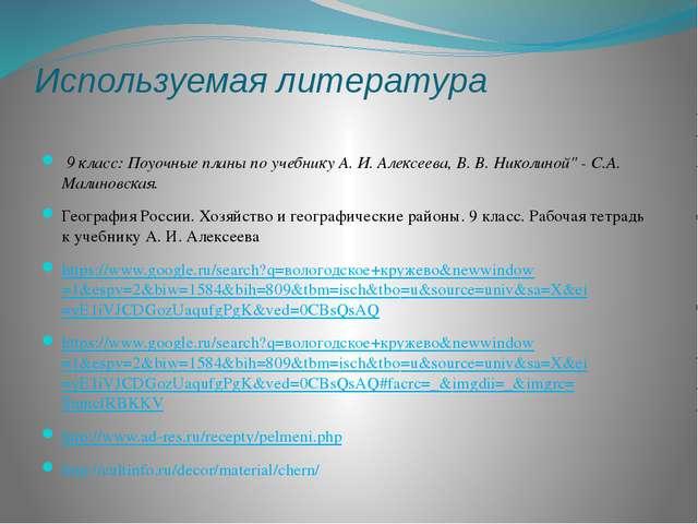 Используемая литература 9 класс: Поуочные планы по учебнику А. И. Алексеева,...