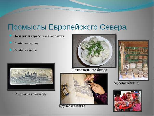 Промыслы Европейского Севера Памятники деревянного зодчества Резьба по дереву...