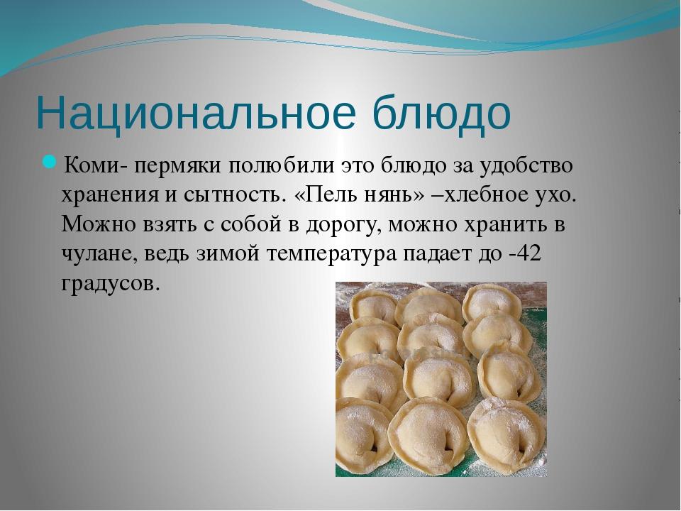 Национальное блюдо Коми- пермяки полюбили это блюдо за удобство хранения и сы...
