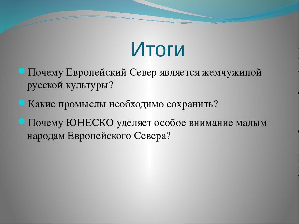 Итоги Почему Европейский Север является жемчужиной русской культуры? Какие п...