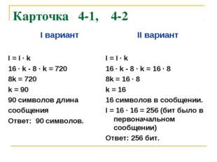 Карточка 4-1, 4-2 I вариант I = I ∙ k 16 ∙ k - 8 ∙ k = 720 8k = 720 k = 90 90