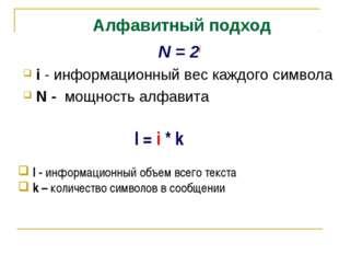 N = 2i i - информационный вес каждого символа N - мощность алфавита I - инфор
