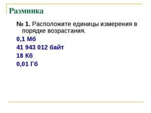 Разминка № 1. Расположите единицы измерения в порядке возрастания. 0,1 Мб 41