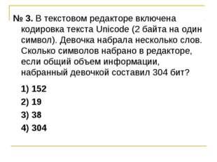 № 3. В текстовом редакторе включена кодировка текста Unicode (2 байта на один