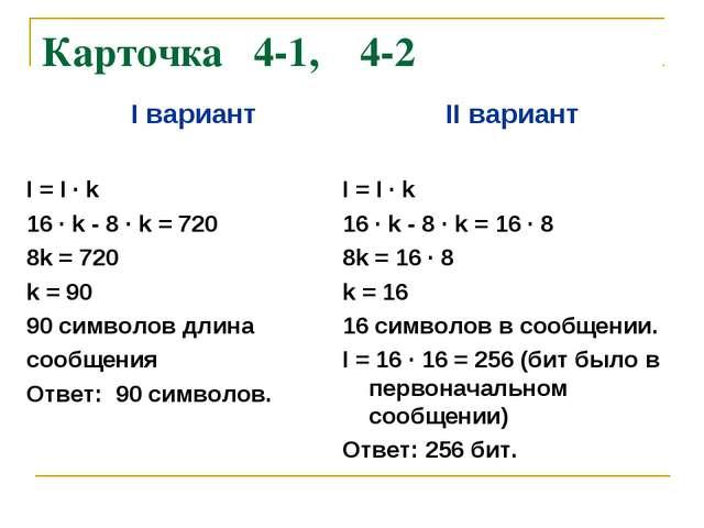 Карточка 4-1, 4-2 I вариант I = I ∙ k 16 ∙ k - 8 ∙ k = 720 8k = 720 k = 90 90...