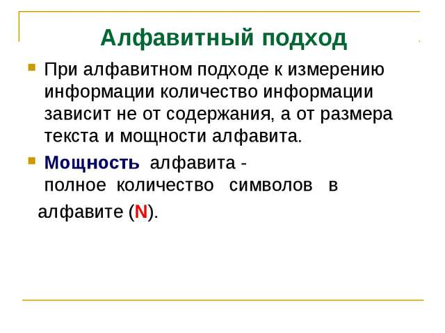 Алфавитный подход При алфавитном подходе к измерению информации количество ин...