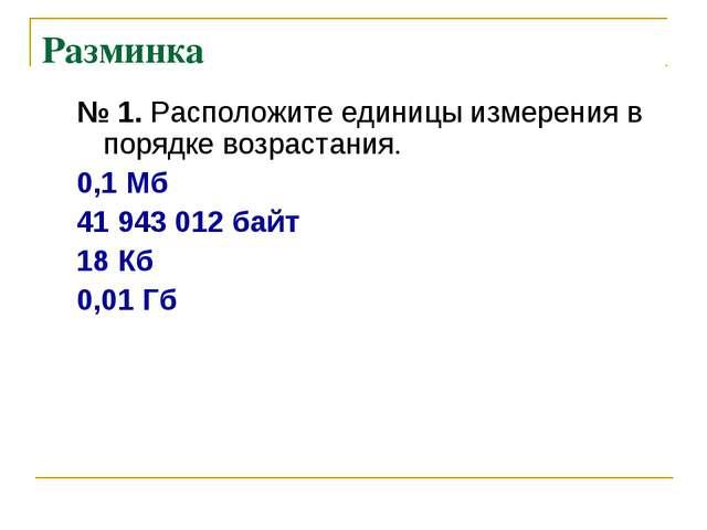 Разминка № 1. Расположите единицы измерения в порядке возрастания. 0,1 Мб 41...