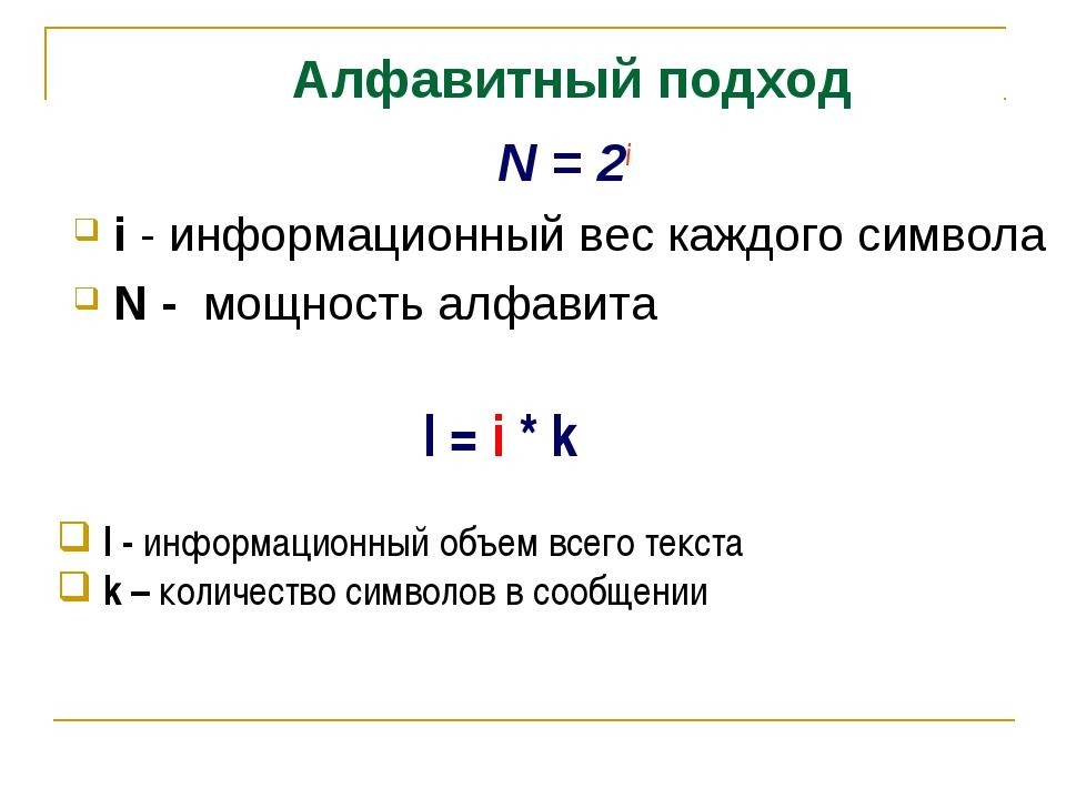 N = 2i i - информационный вес каждого символа N - мощность алфавита I - инфор...