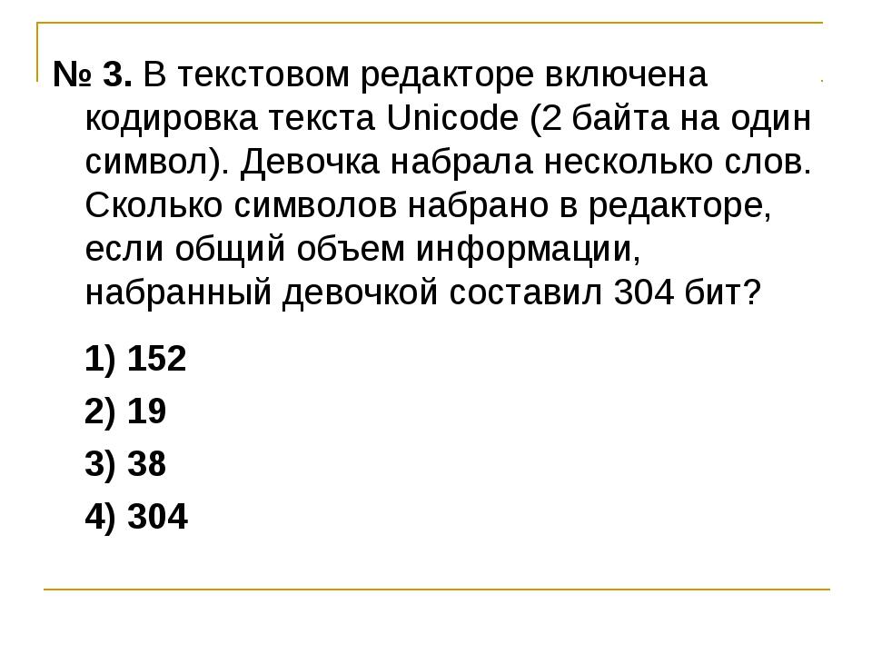 № 3. В текстовом редакторе включена кодировка текста Unicode (2 байта на один...