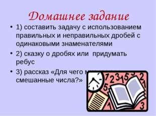 Домашнее задание 1) составить задачу с использованием правильных и неправильн