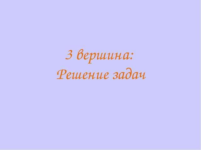 3 вершина: Решение задач