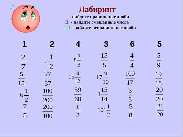Лабиринт I - найдите правильные дроби II - найдите смешанные числа  III -...