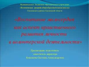 Муниципальное бюджетное образовательное учреждение «Волоковская средняя общео