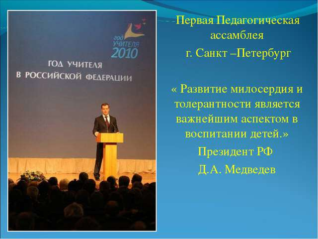 Первая Педагогическая ассамблея г. Санкт –Петербург « Развитие милосердия и...