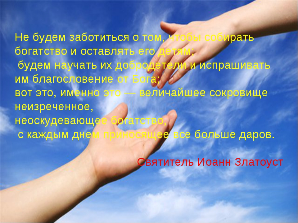 Небудем заботиться отом, чтобы собирать богатство иоставлять его детям; бу...