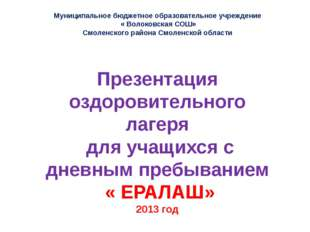 Муниципальное бюджетное образовательное учреждение « Волоковская СОШ» Смоленс