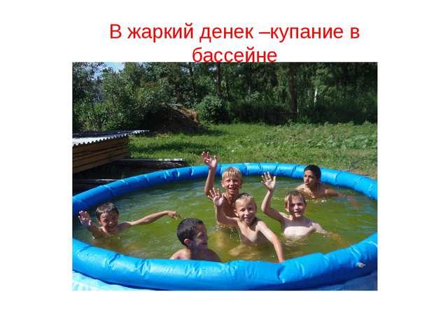 В жаркий денек –купание в бассейне
