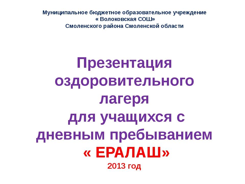 Муниципальное бюджетное образовательное учреждение « Волоковская СОШ» Смоленс...