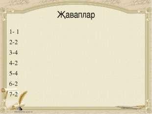 Җаваплар 1- 1 2-2 3-4 4-2 5-4 6-2 7-2