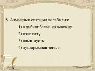 5. Алмашлык сүзтезмәне табыгыз: 1) әдәбият белән кызыксыну 2) озак көтү 3) а