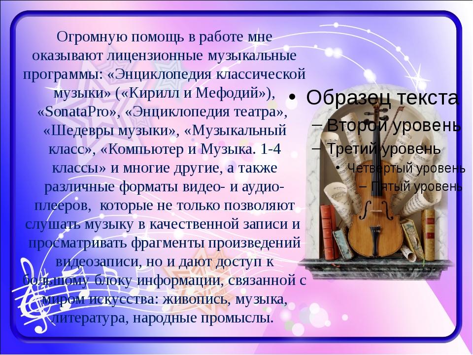 Огромную помощь в работе мне оказывают лицензионные музыкальные программы: «Э...