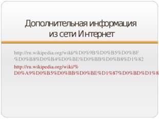 Дополнительная информация из сети Интернет http://ru.wikipedia.org/wiki/%D0%9
