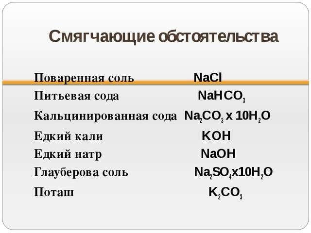 Смягчающие обстоятельства Поваренная соль NaCl Питьевая сода NaHCO3 Кальцинир...