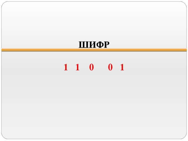 ШИФР 1 1 0 0 1
