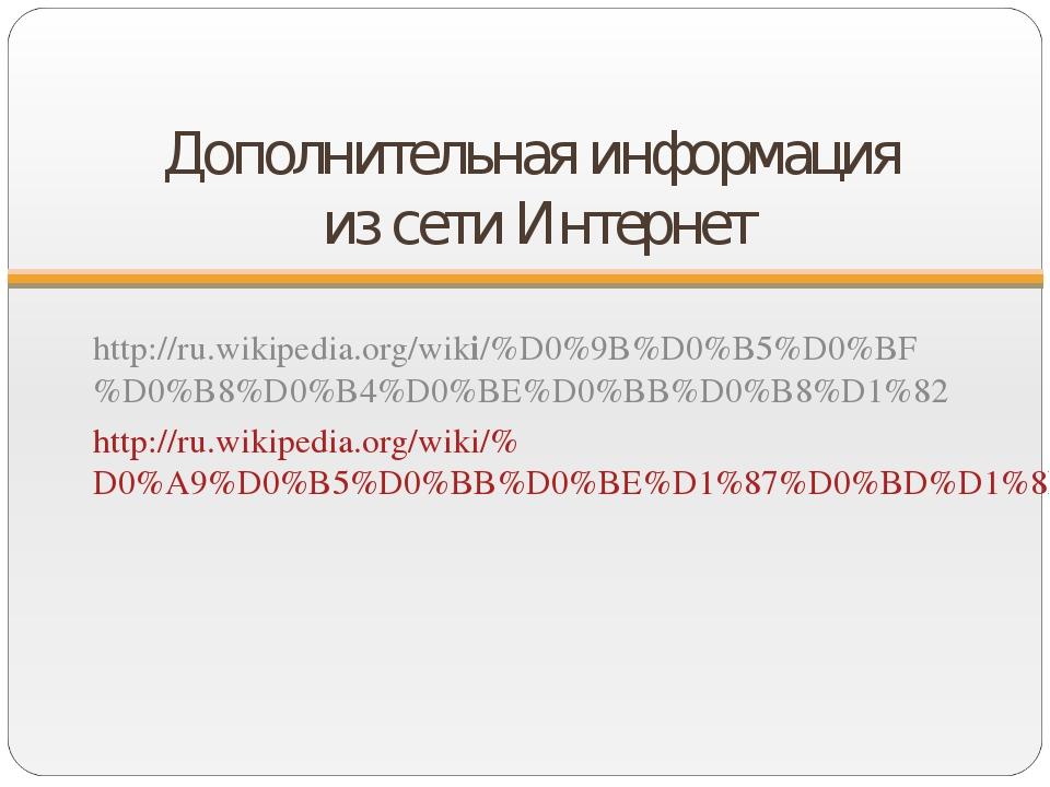 Дополнительная информация из сети Интернет http://ru.wikipedia.org/wiki/%D0%9...