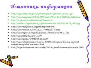 Источники информации http://img.webme.com/pic/k/kahramangrubu/kahraman_grubu_