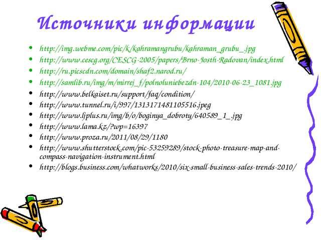 Источники информации http://img.webme.com/pic/k/kahramangrubu/kahraman_grubu_...