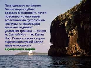 Расположенное на северной окраине европейской части России, Белое море занима